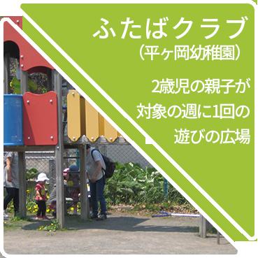 平ヶ岡幼稚園 親子クラス
